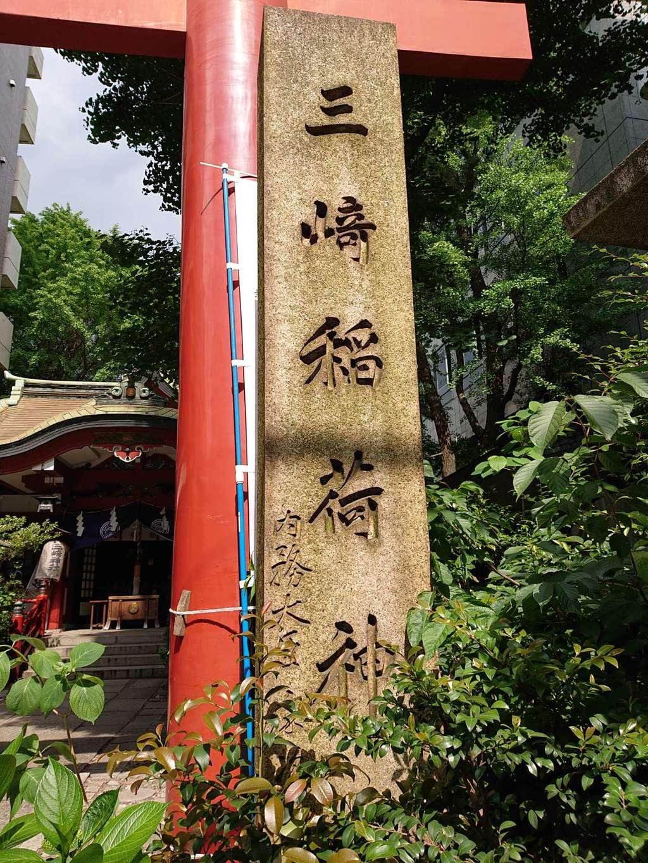 三崎稲荷神社の建物その他