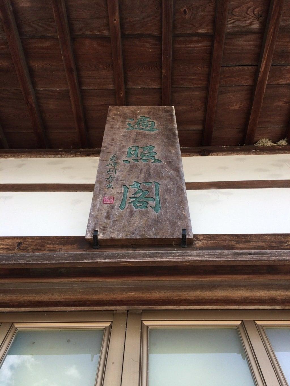 曹源寺の建物その他