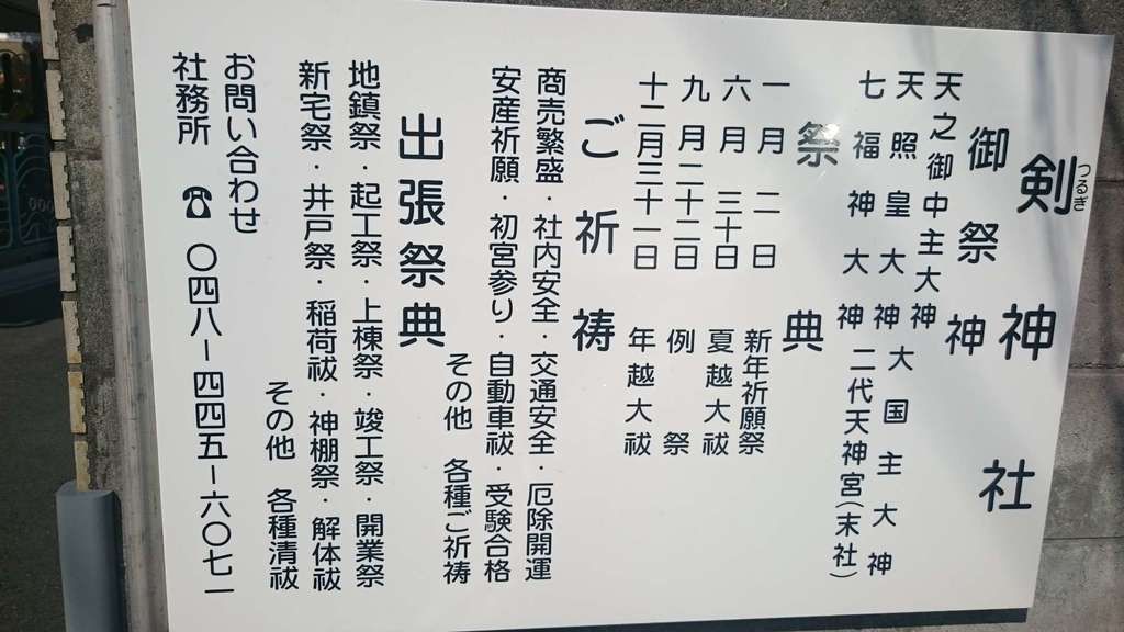 剣神社の歴史