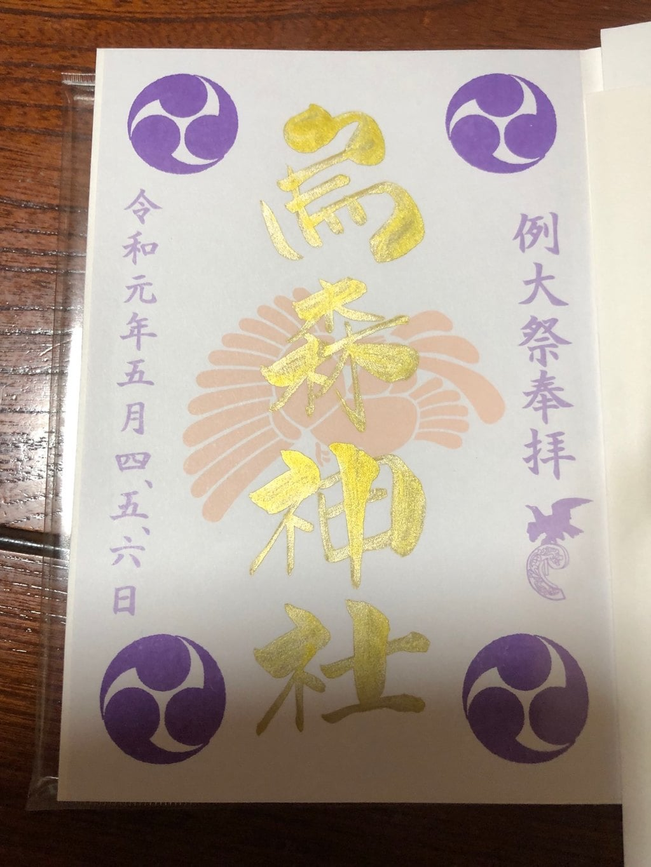 烏森神社の御朱印(東京都新橋駅)