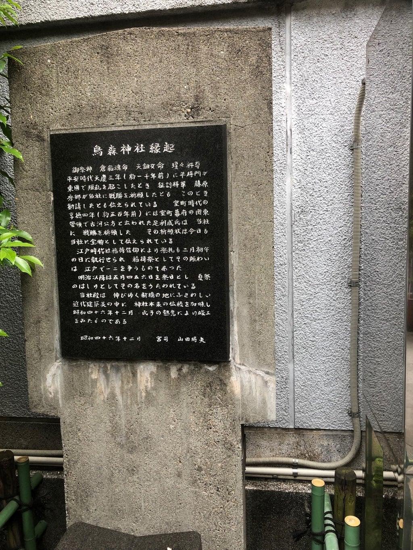 烏森神社の歴史(東京都新橋駅)