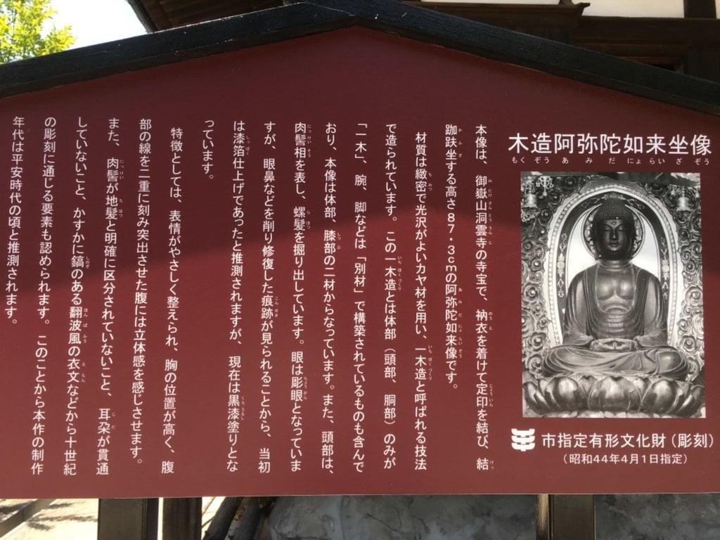 御嶽山 洞雲寺の歴史