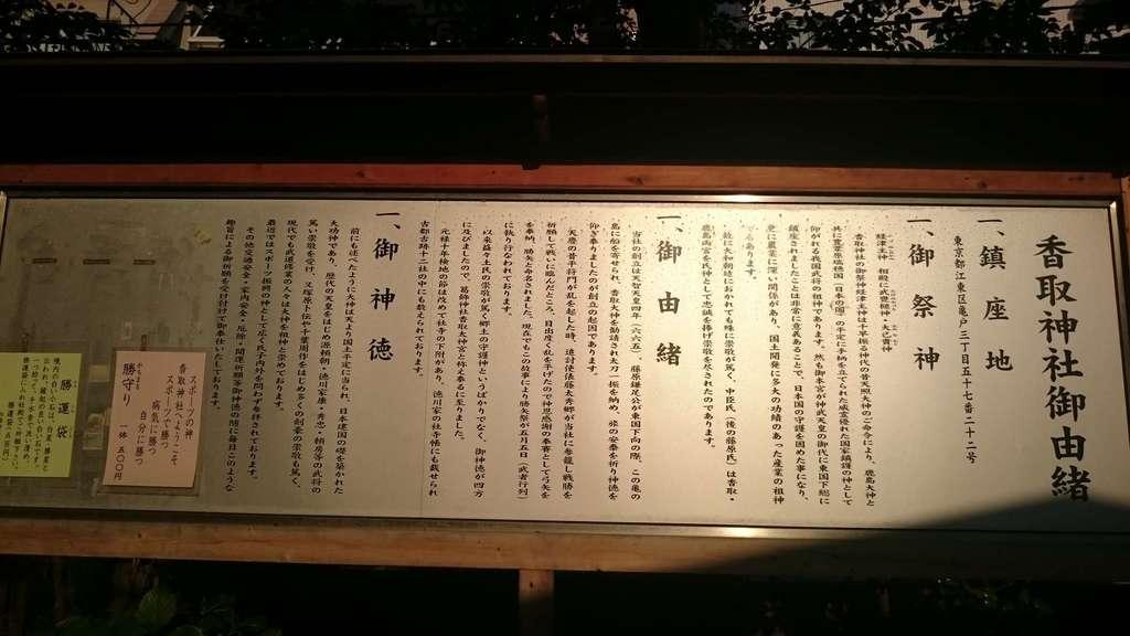 亀戸香取神社の歴史
