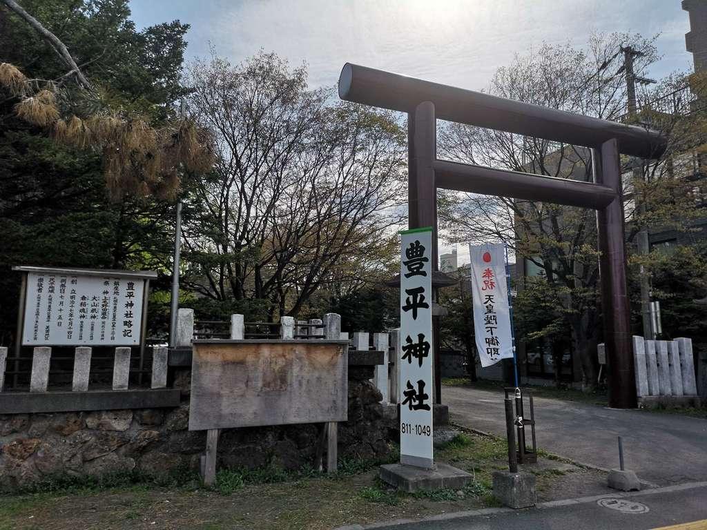 豊平神社の鳥居