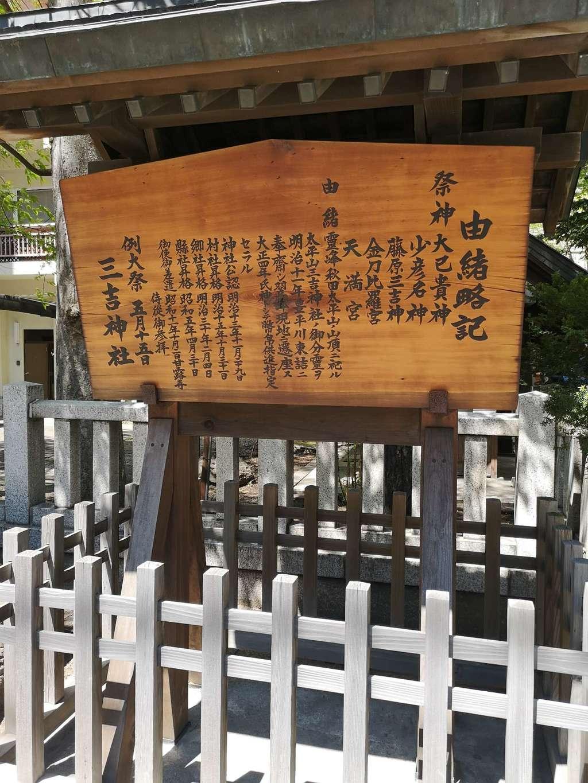 三吉神社の歴史
