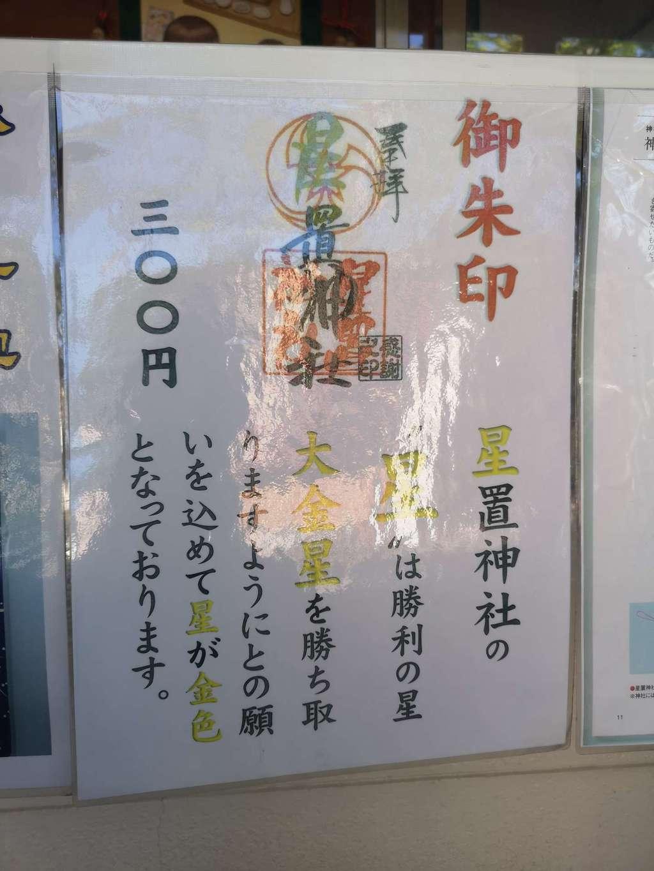 星置神社の境内・文化財