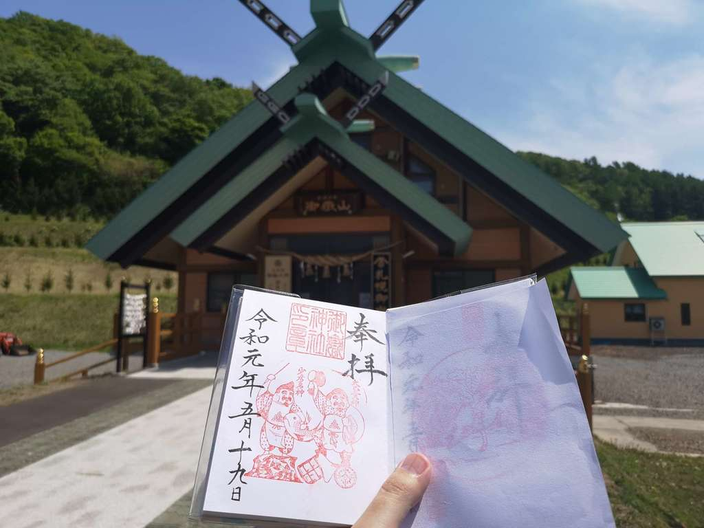 札幌御嶽神社の御朱印
