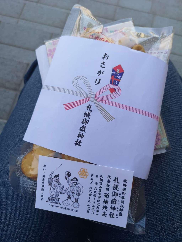 札幌御嶽神社の授与品その他