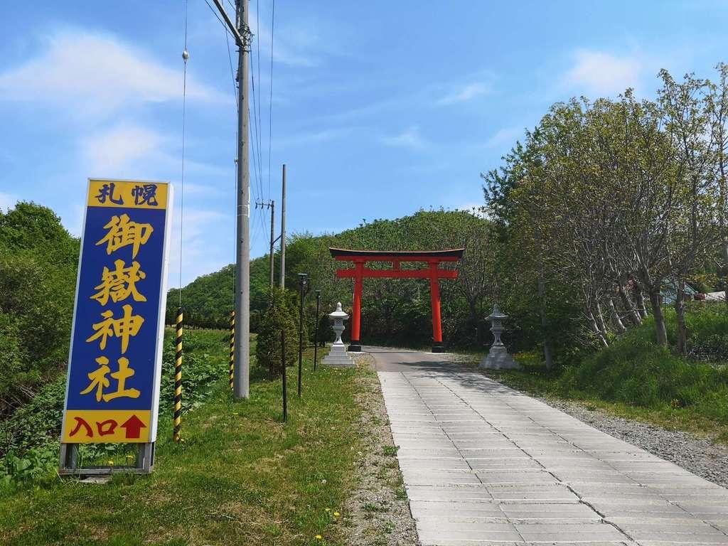 札幌御嶽神社の周辺