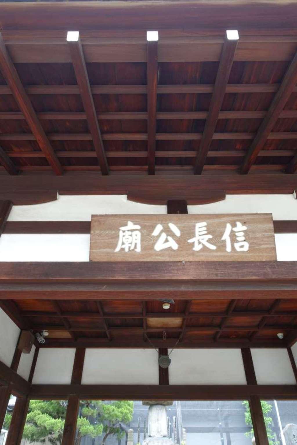 本能寺の建物その他
