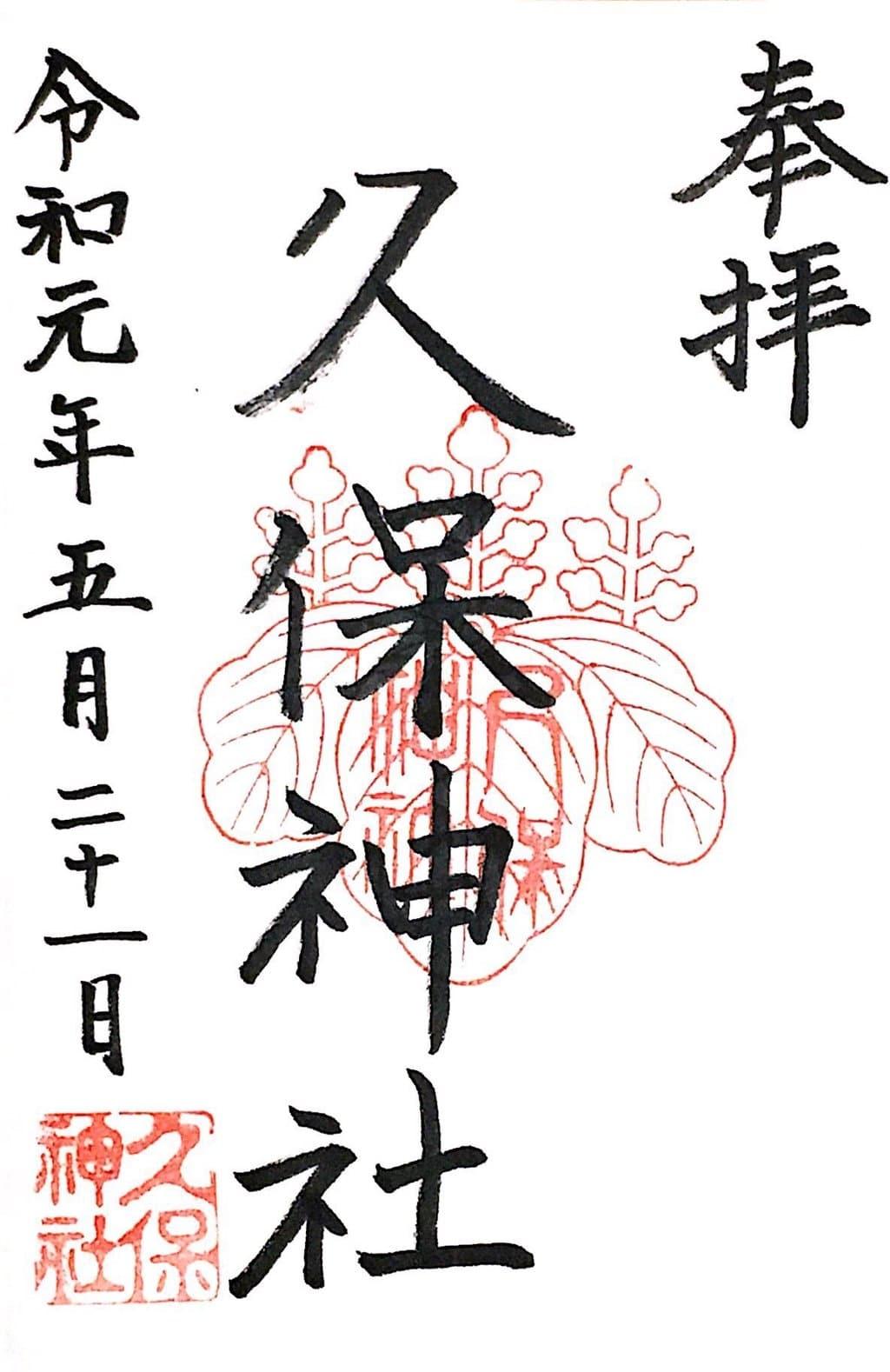 久保神社の御朱印
