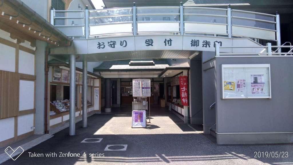 成田山川越別院の建物その他