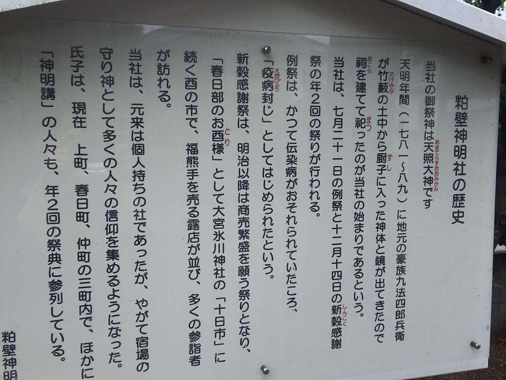 粕壁神明社の歴史