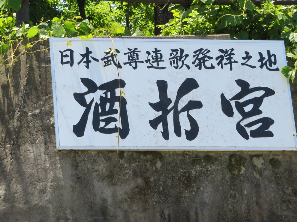 酒折宮(山梨県)