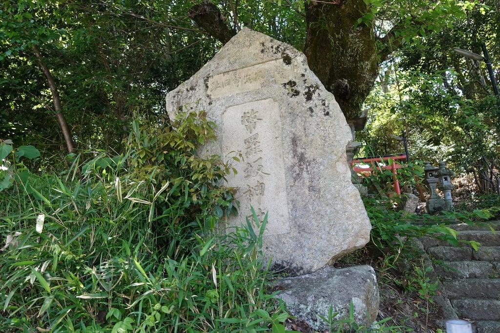 幣羅坂神社の建物その他