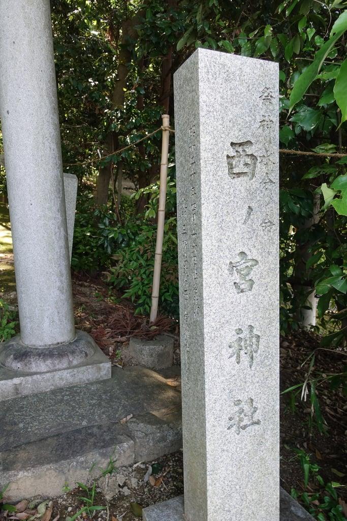 西宮神社のその他建物(京都府山田川駅)