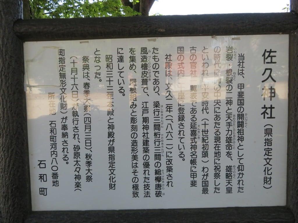 佐久神社(山梨県南甲府駅)