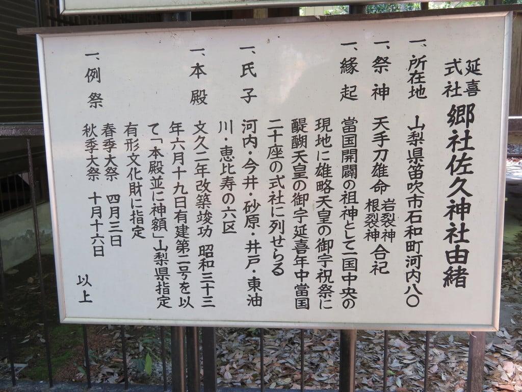 佐久神社の歴史(山梨県南甲府駅)