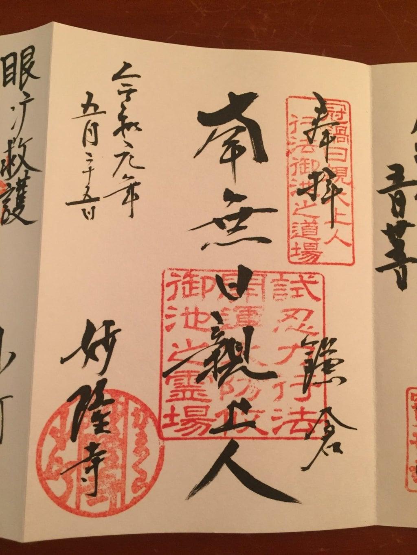 妙隆寺の御朱印(神奈川県鎌倉駅)