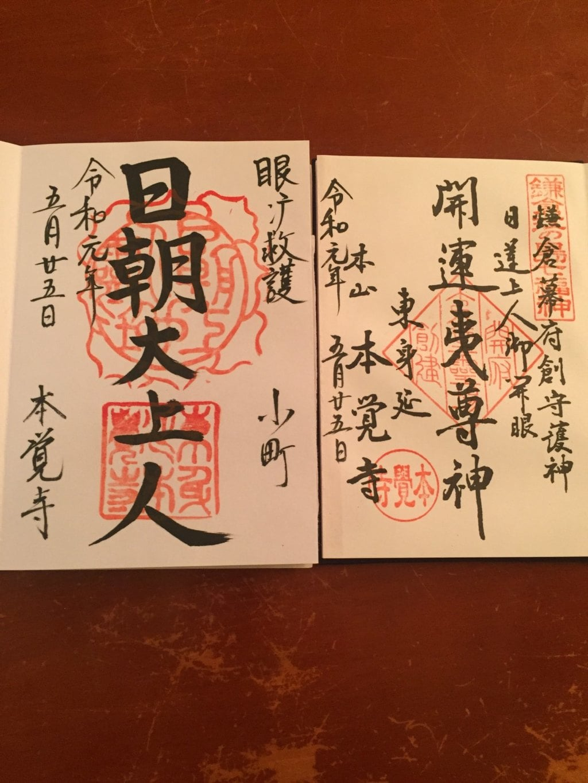 本覚寺(神奈川県)