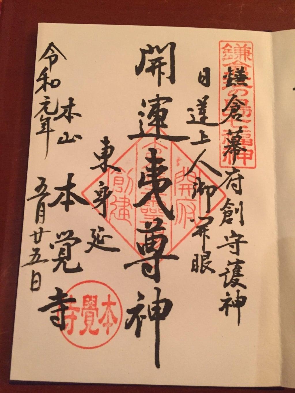 本覚寺の鳥居