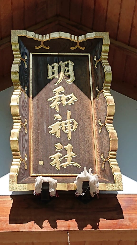 明和神社のその他