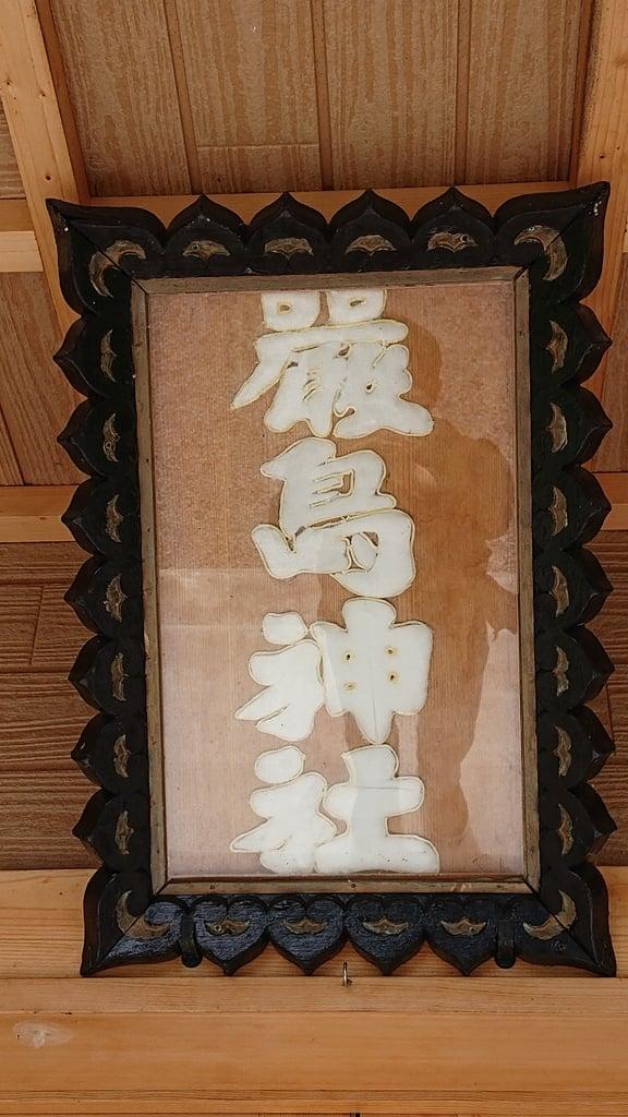 嚴島神社の建物その他