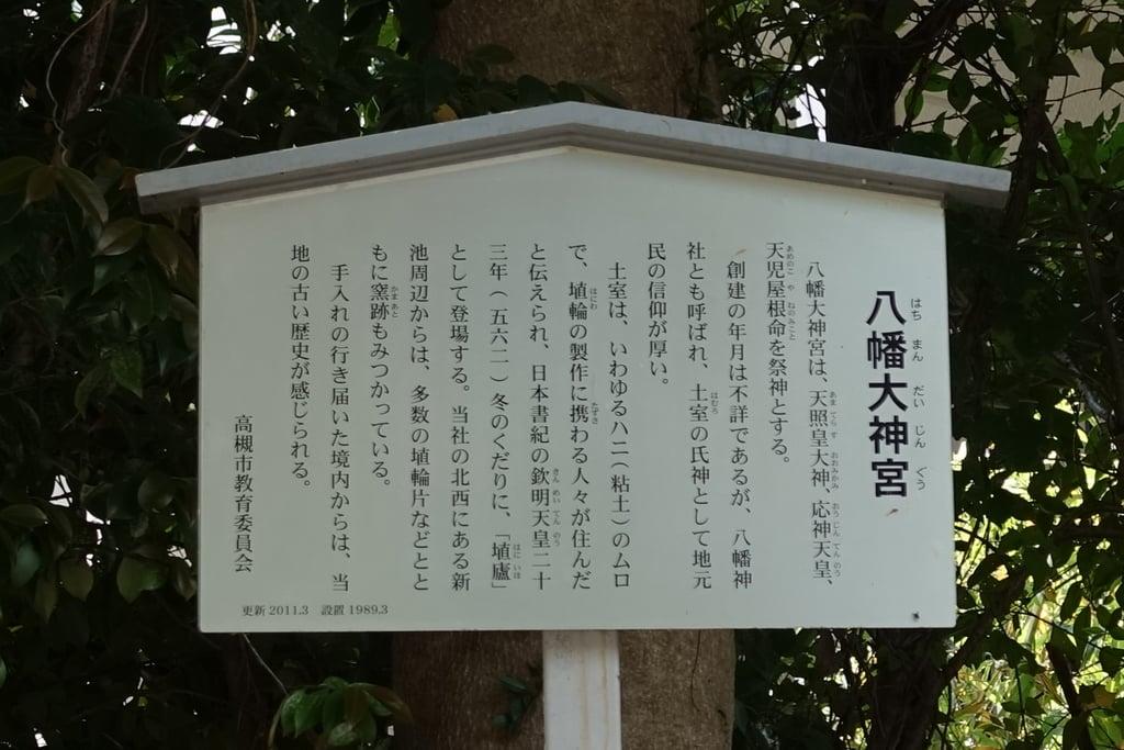 八幡大神宮の建物その他
