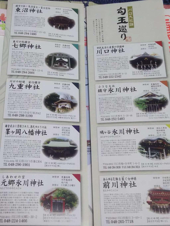 元郷氷川神社の授与品その他