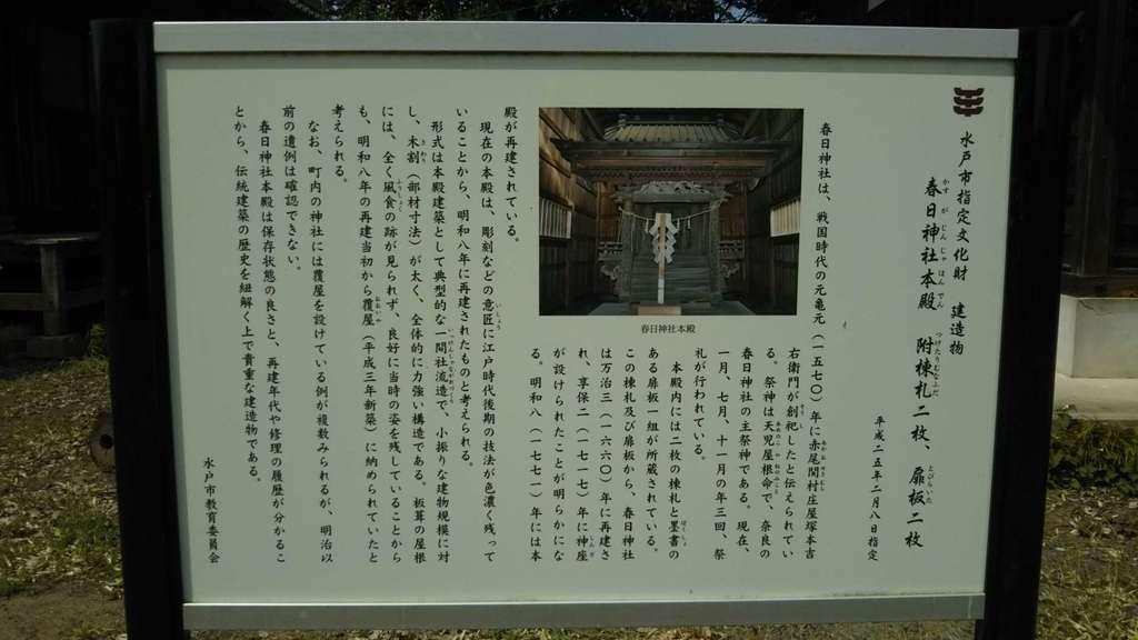 春日神社のその他