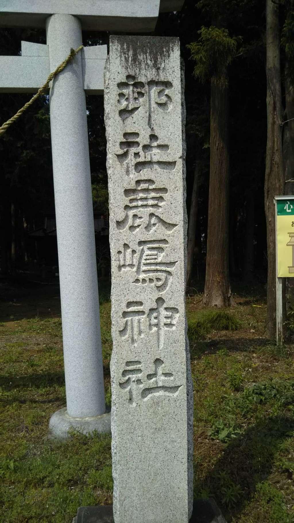 鹿島神社のその他