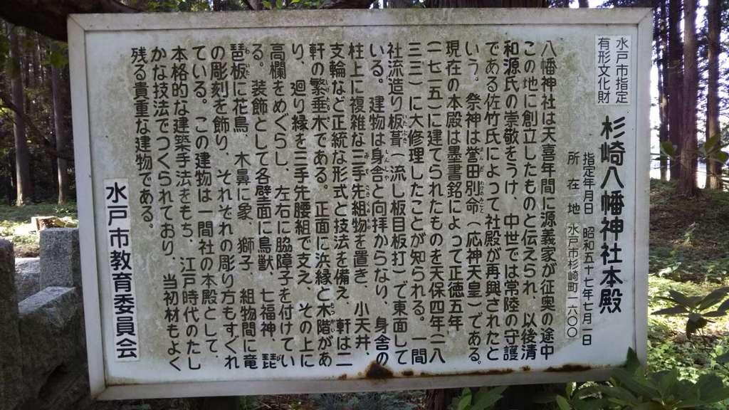 八幡神社の境内・文化財