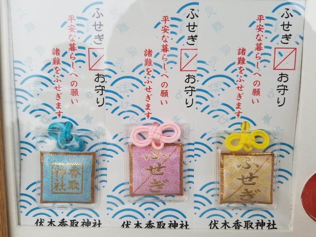 伏木香取神社のお守り