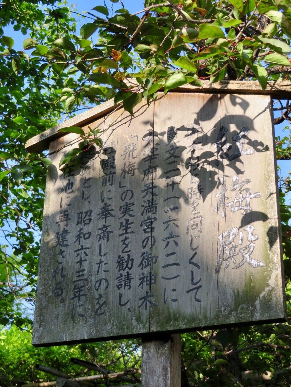 亀戸天神社の歴史