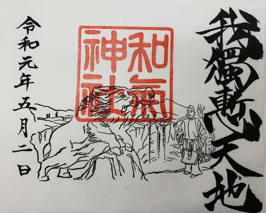 和気神社の御朱印