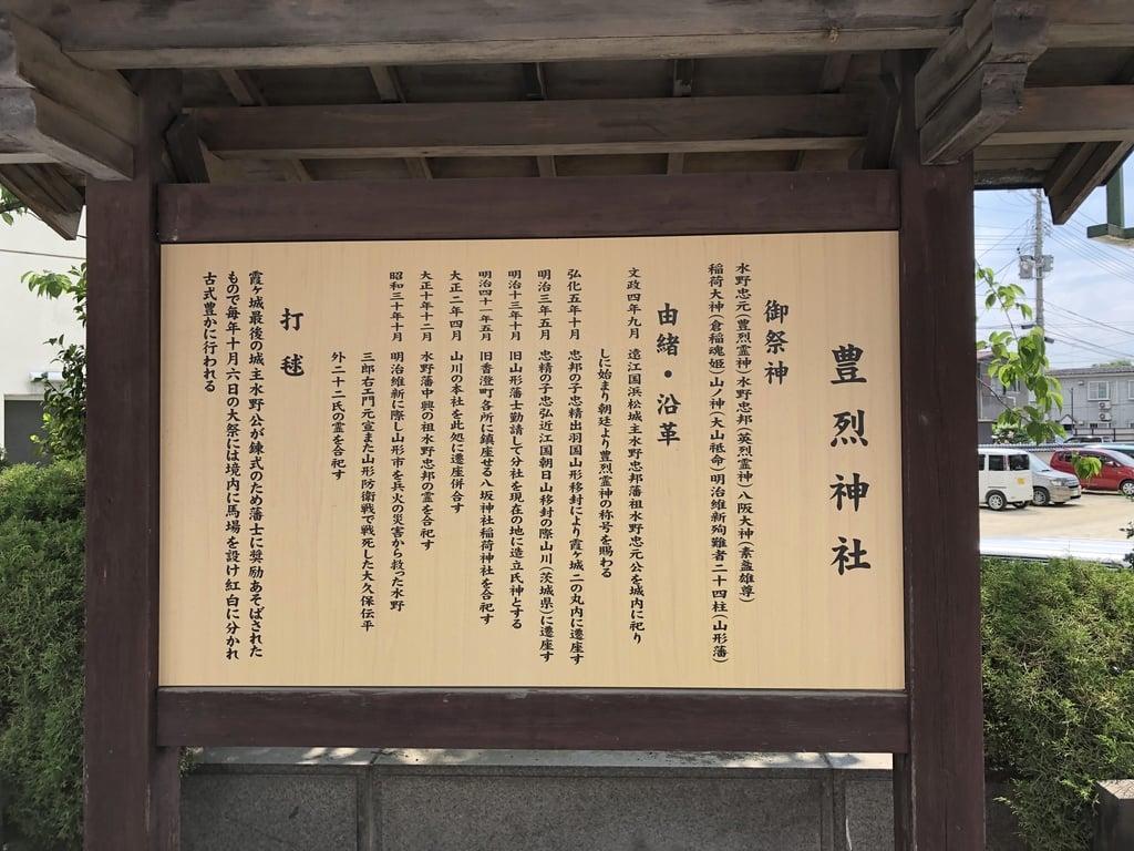 豊烈神社の歴史