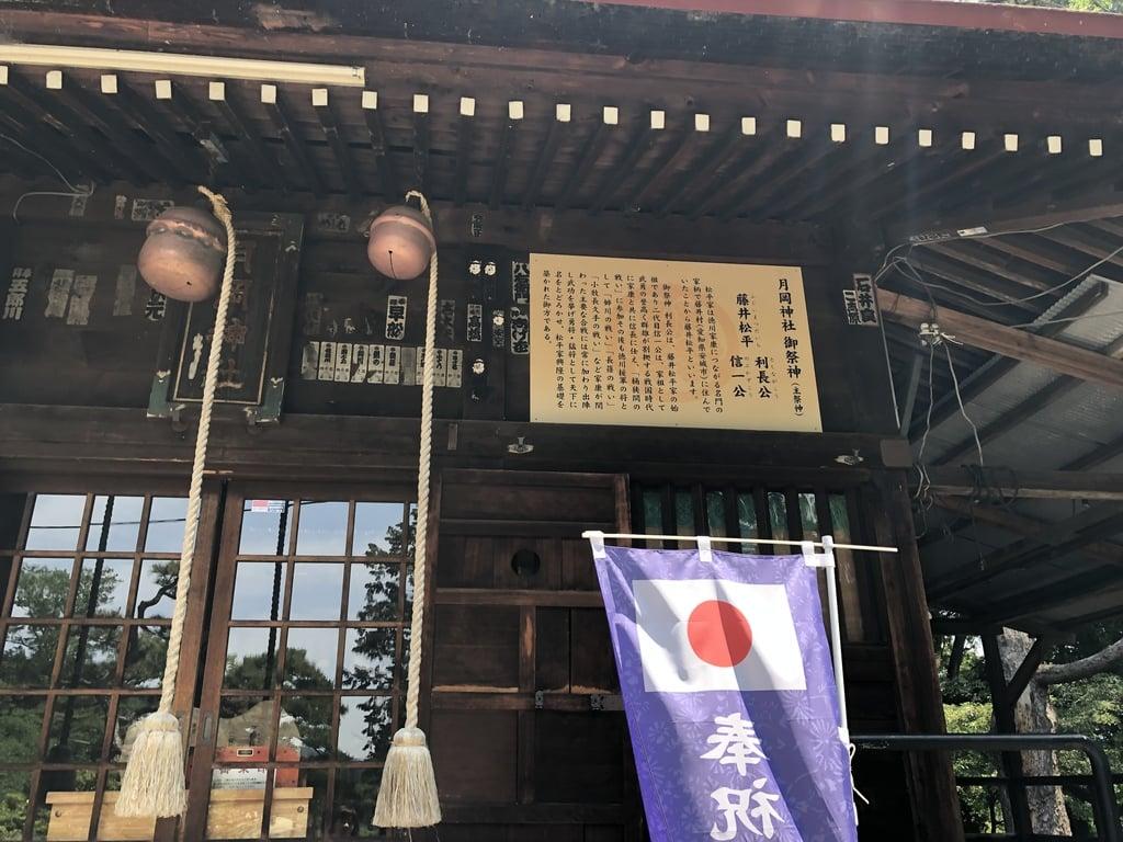 月岡神社の建物その他