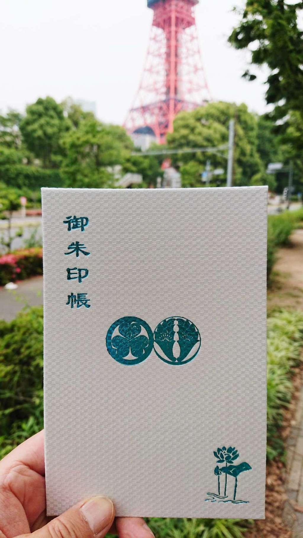 宝珠院の御朱印帳