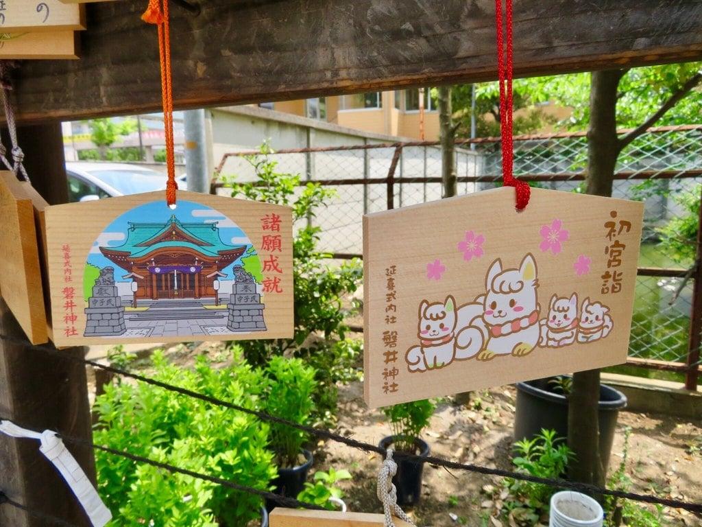 磐井神社の絵馬