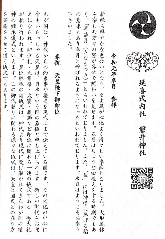 磐井神社の授与品その他