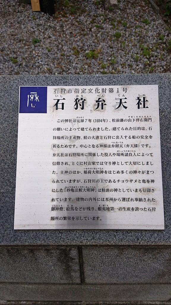 石狩弁天社の歴史