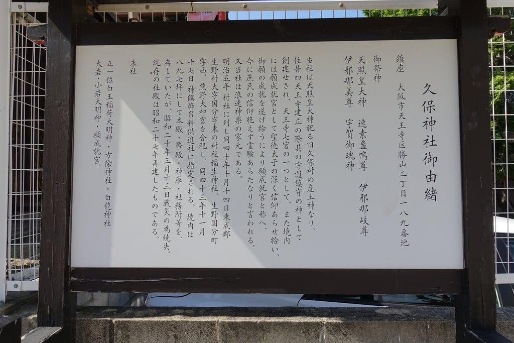 久保神社の歴史