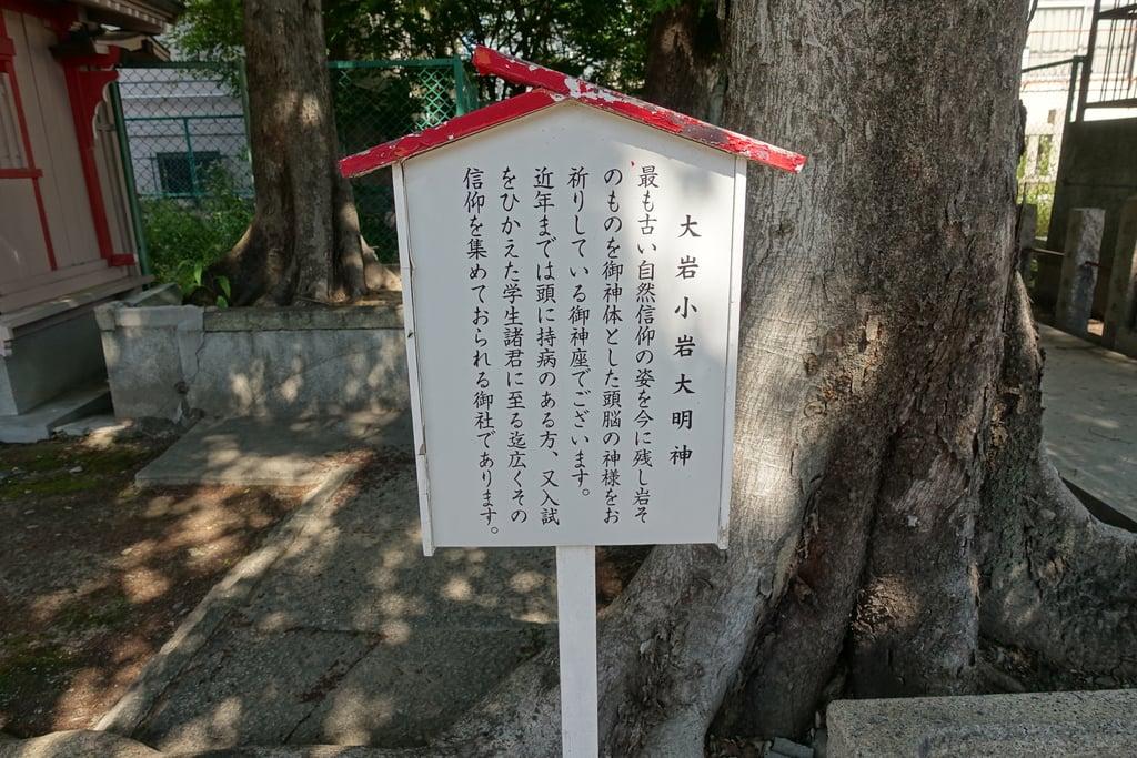 久保神社の建物その他