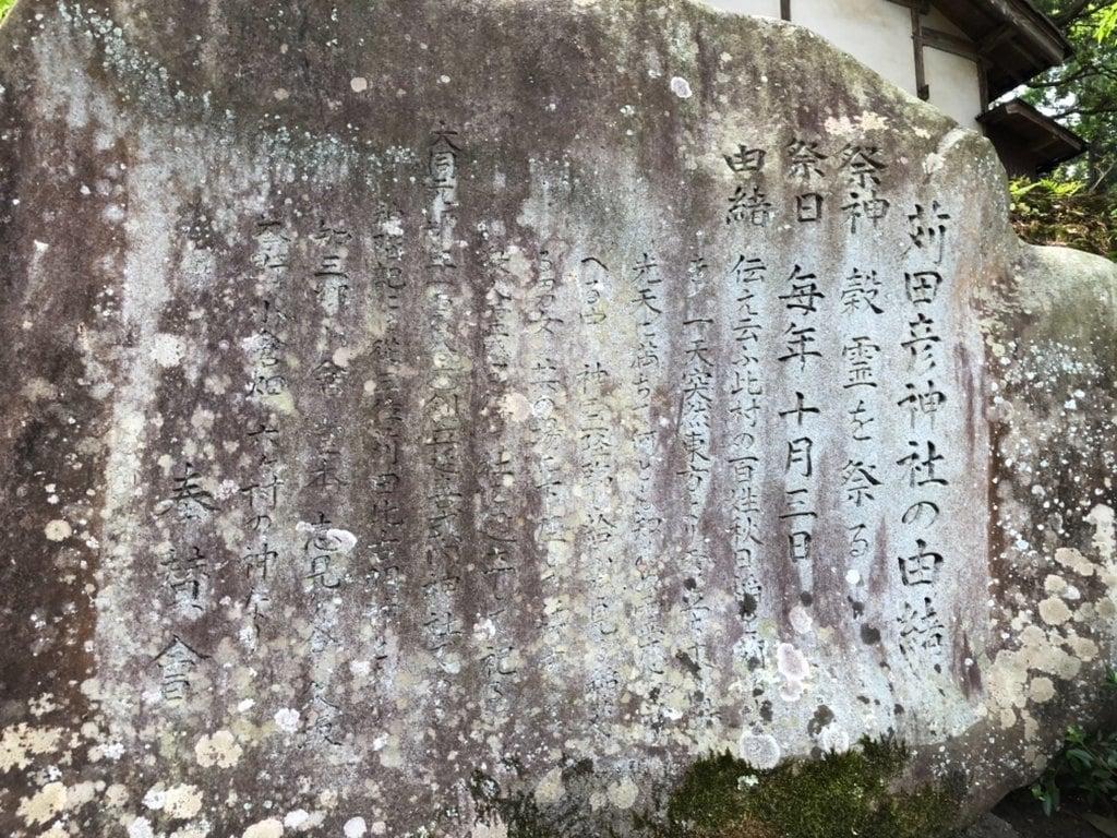 苅田彦神社の歴史