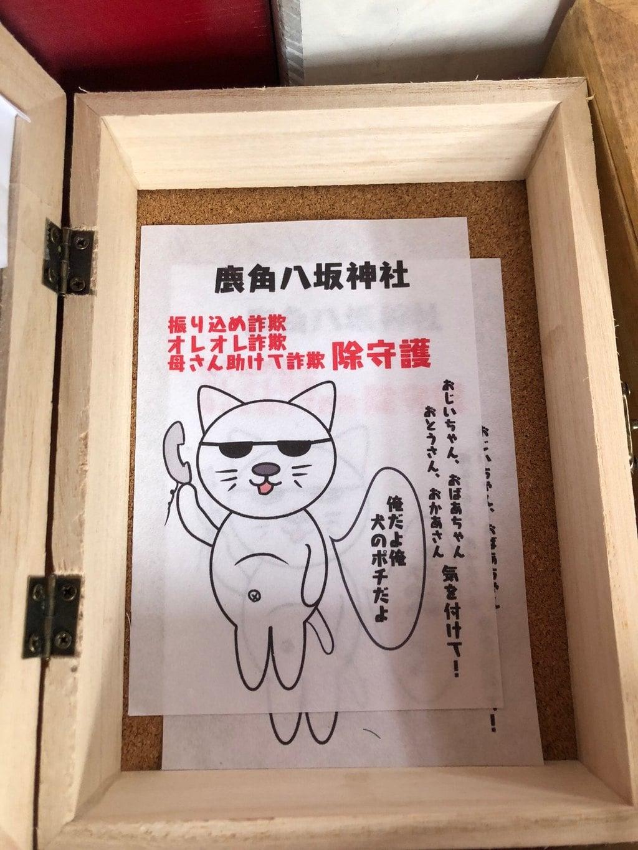 鹿角八坂神社の授与品その他