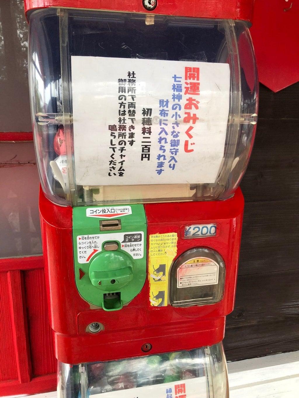 鹿角八坂神社のおみくじ