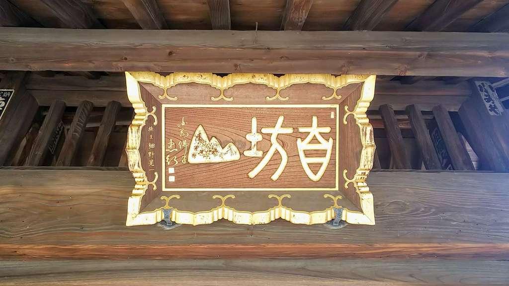 金剛寺の歴史