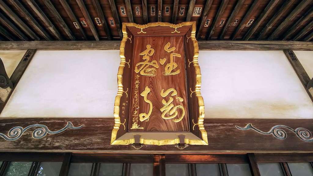 金剛寺の建物その他