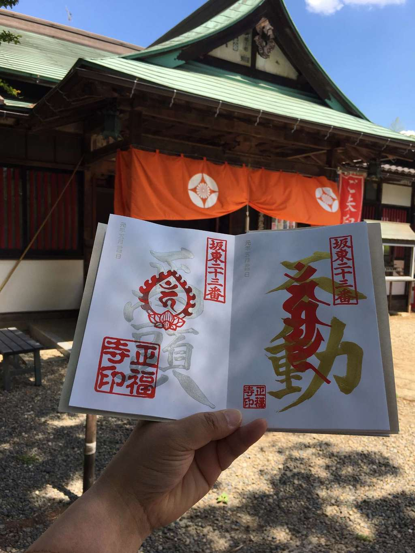 正福寺(茨城県)