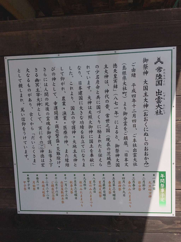 常陸国出雲大社の歴史